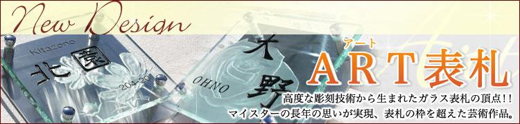 2013年新作先行販売!!ART表札、アート