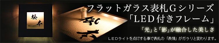 フラットガラス表札GシリーズLED付きフレーム