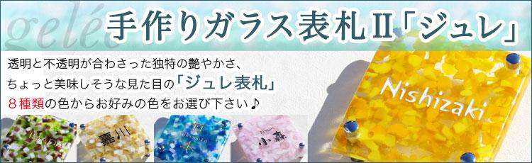 手作りガラス表札II「ジュレ」