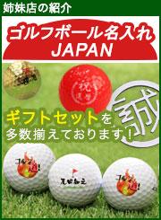 ゴルフボール名入れJAPAN