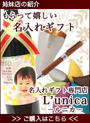 名入れギフト専門店ルニカ