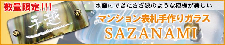 マンション表札手作りガラスSAZANAMI
