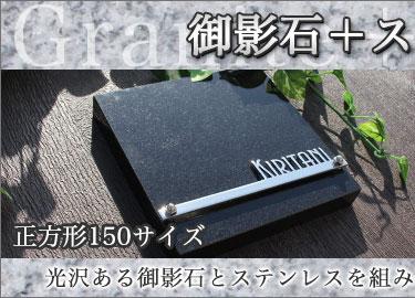御影石+ステンレス表札(正方形150サイズ)