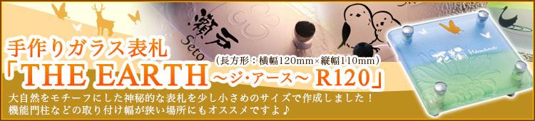 手作りガラス表札「ジ・アースR120」
