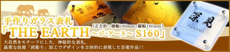 手作りガラス表札「ジ・アースS160」