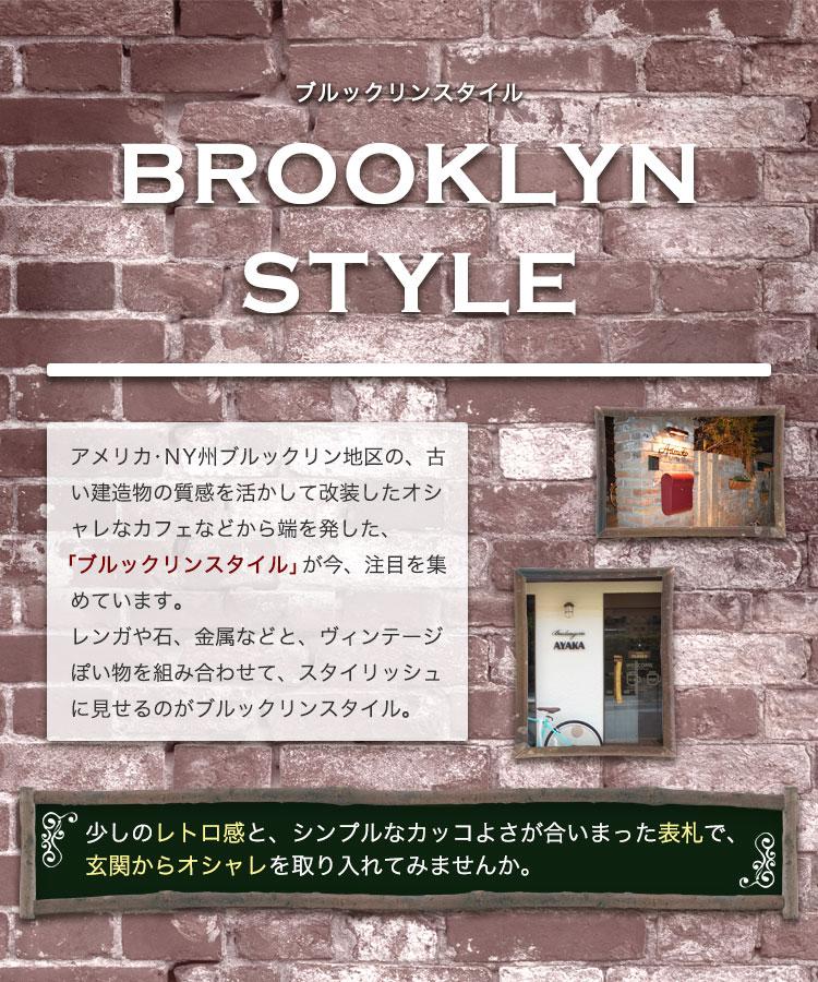 ブルックリンスタイル、表札1.com