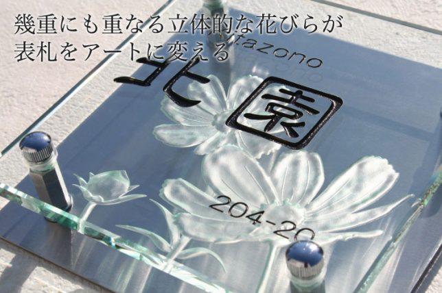 フラットガラス アート表札(ステンレス板付き)のサンプル画像。デザインはコスモス。