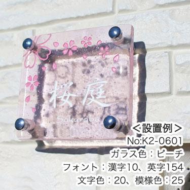 手作りガラス表札II にじいろ ガラスのカラー ピーチのサンプル