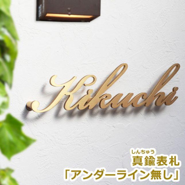 シンプルな表札 真鍮表札アンダーライン無し サンプルはKikuchiで作りました