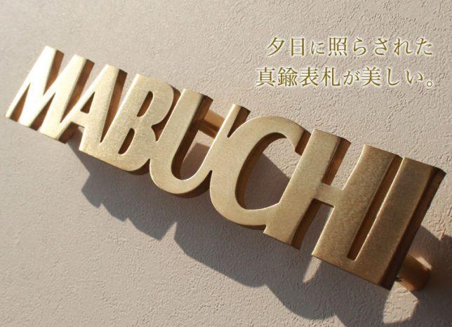 シンプルな表札 真鍮表札ブロック体アンダーライン無し サンプルはMABUCHIで作りました