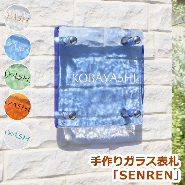 商品例 フォント(書体):SR-1、ガラス色:ブルー、文字色:ホワイト