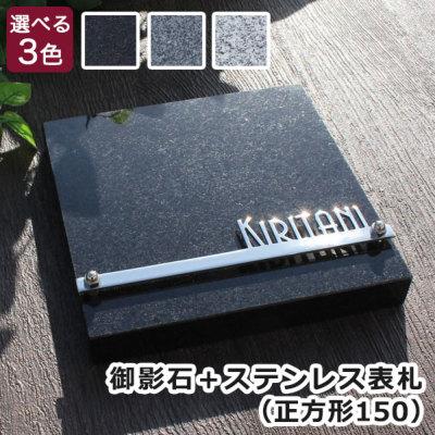正方形150mmの黒御影石にステンレス切り文字でKiritaniのお名前を付けたサンプル