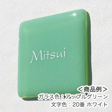 表札マイスター ゆるかく表札 ガラスの色はアップルグリーン お名前はMitsuiを彫刻したサンプル画像