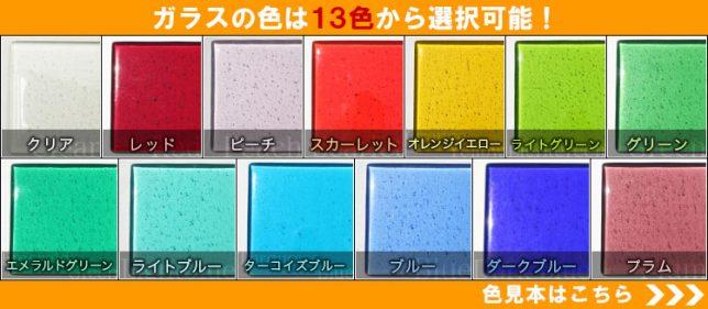 手作りガラス表札II にじいろ ガラスのカラー一覧