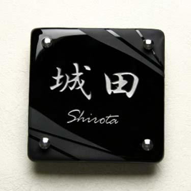 表札マイスター手作りガラス表札 シュヴァルツのサンプル画像 お名前は「城田 Shirota」を彫刻