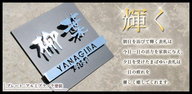 表札マイスター HS-01のサンプル画像。表札に入れた文字は「柳葉 YANAGIBA 7-15-1」