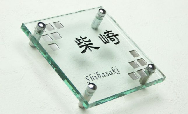 シンプルな表札 フラットガラス表札 2色込み