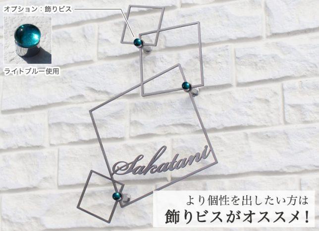 シンプルでスタイリッシュなデザインのチタン表札「シェイプ」