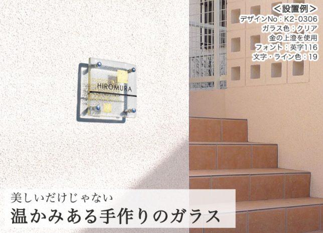 手作りガラス表札II にじいろ金箔 ガラスはクリア お名前は HIROMURA