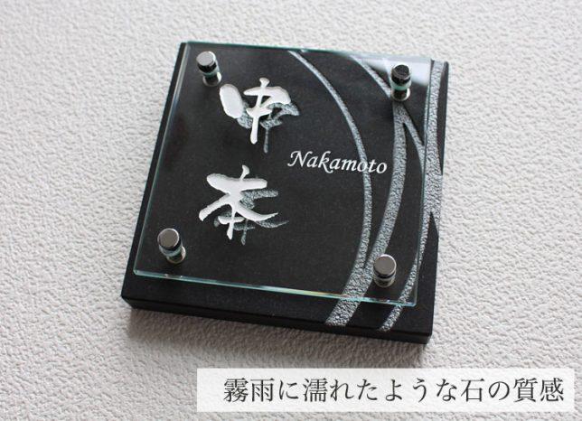 黒御影石にガラス表札をコラボしたサンプル画像。表札に彫刻した名前は「中本 Nakamoto」