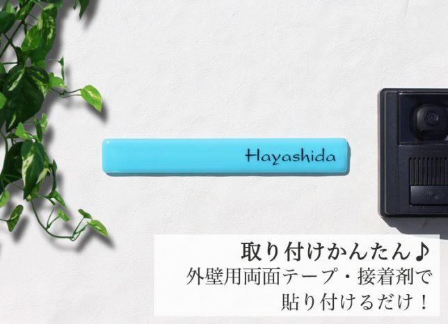表札マイスター ゆるぼう表札 ガラスの色はビビッドシアン お名前はHayashidaを彫刻したサンプル画像