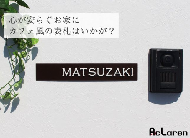 表札マイスターのアクリル表札 アクラーレン 「Lスペシャル」B01のサンプル画像 表札のお名前は「MATSUZAKI」