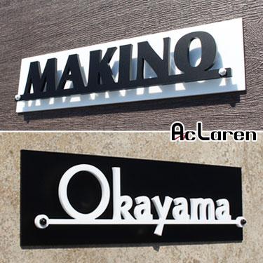 表札マイスターのアクリル表札 アクラーレン 「Lスタンダード」A01のサンプル画像 表札のお名前は「MAKINO」「Okayama」
