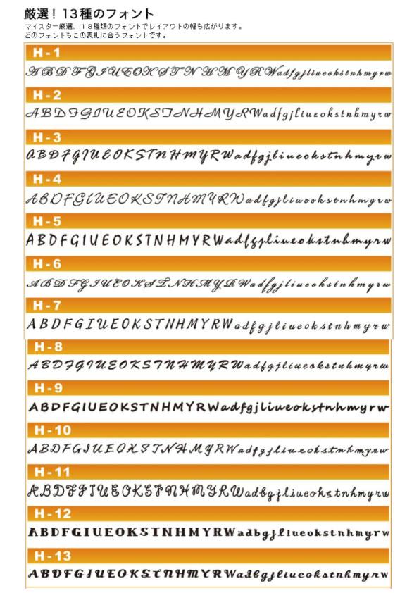 表札マイスター  アンダーライン無し 13種類のフォント(書体)集