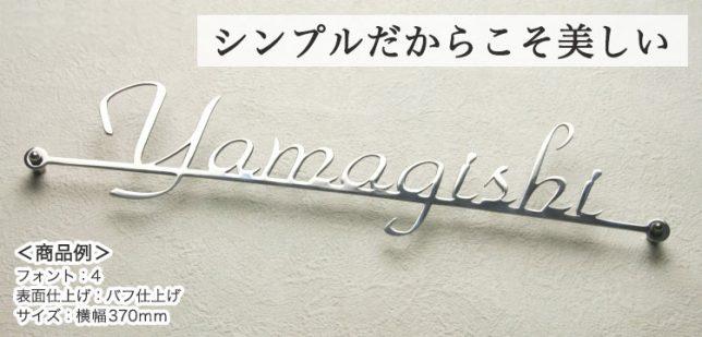 ステンレスレーザーカット(切り文字)表札シンプルライン。ラインは細いデザインです。表面を磨き上げた「バフ仕上げ」。