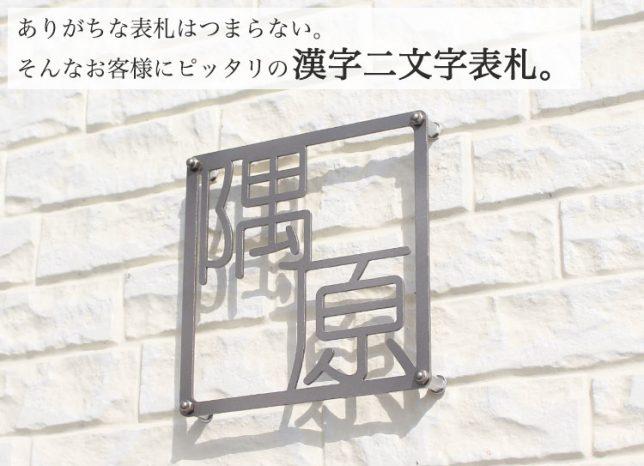 チタン表札 ふたもじ(漢字2文字専用)のサンプル画像 名前は「隅原」で作ってあります。