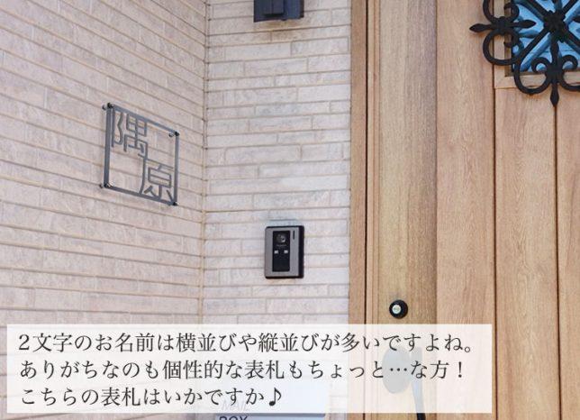 チタン表札ふたもじ(漢字2文字専用)を壁に取り付けたサンプル画像