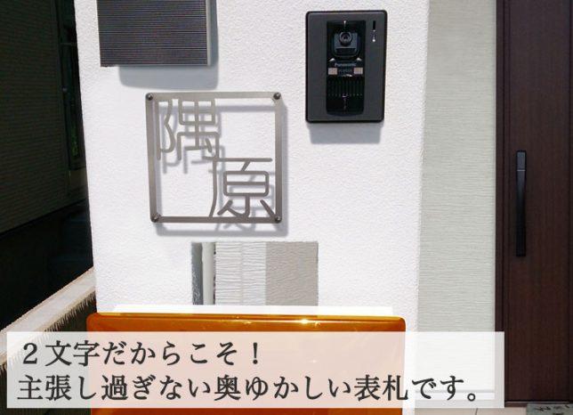 チタン表札ふたもじ(漢字2文字専用)を機能門柱に取り付けたサンプル画像