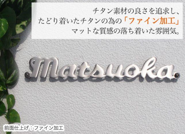 チタン表札アンダーライン無しのサンプル。名前はMatsuokaで作りました。