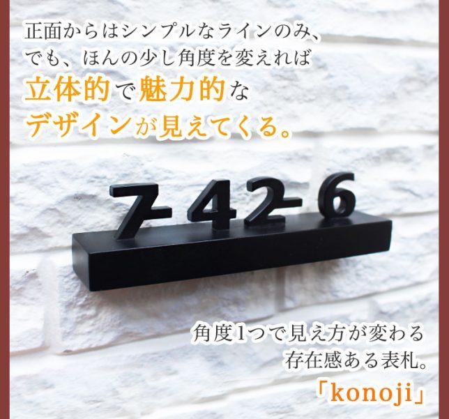 アイアン風アルミ表札「konoji 番地」