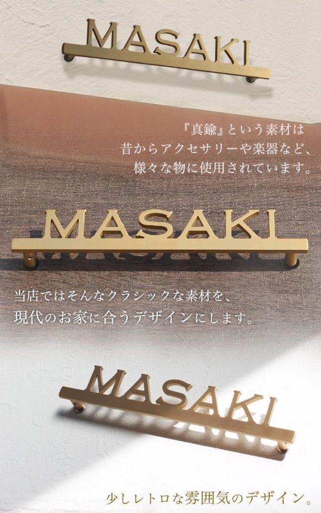 シンプルな表札 真鍮表札シンプルライン サンプルはMASAKIで作りました