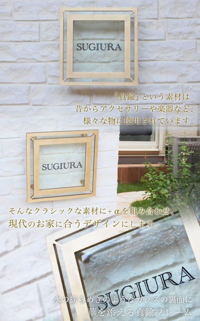 真鍮表札Verreヴェール フレーム付き のサンプル お名前はSUGIURAで作りました ガラス表札に真鍮製フレームが付いたデザインです