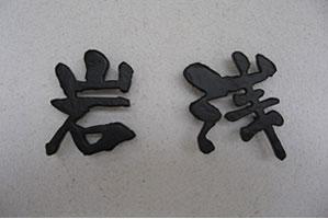 「我が家の自慢の表札」より岩浅様の施工例「アルミ表札漢字」