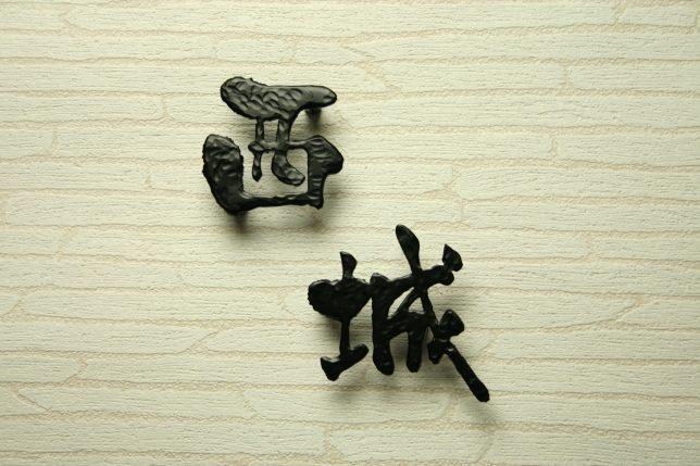 表札マイスター アルミ表札 漢字1文字ずつ独立タイプ サンプルは「西城」で制作。