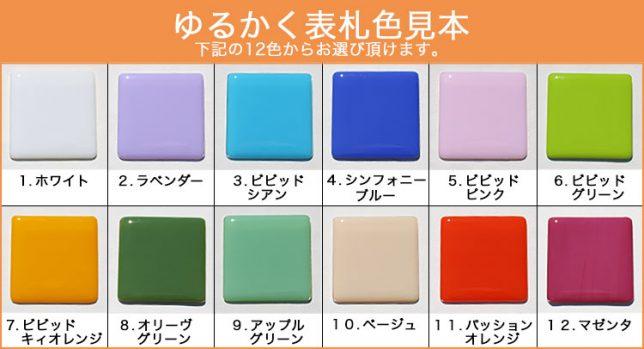 ゆるかく表札本体色見本 12色からご選択頂けます