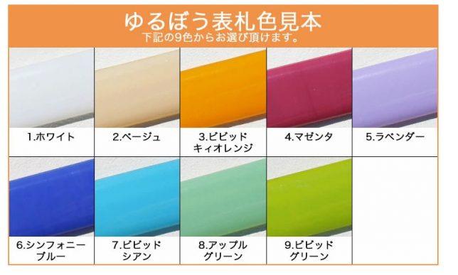 ゆるほう表札本体色見本 9色よりご選択頂けます