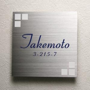 ステンレスエッチング表札のサンプル画像。「Takemoto 3-215-7」をエッチング。