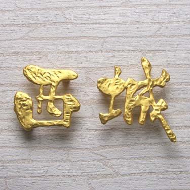 表札マイスターのアルミ表札漢字タイプS100金箔仕様 サンプルは西城の文字で作りました