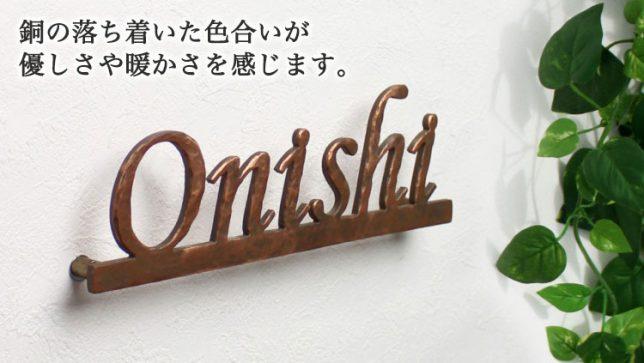 表札マイスターの銅表札シンプルライン サンプルはOnishiのお名前で作りました