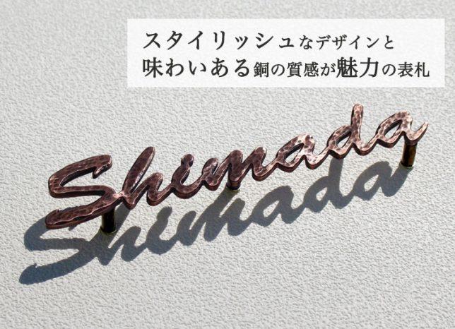 表札マイスターの銅表札アンダーライン無し サンプルはShimadaのお名前で作りました