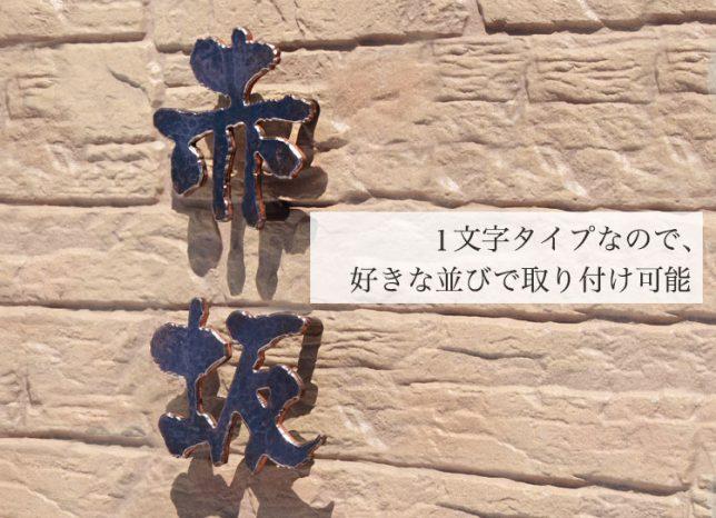 表札マイスターの銅表札 漢字タイプS100 サンプルは赤坂のお名前で作りました