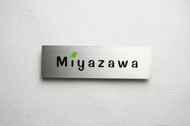 ステンレスエッチング表札のサンプル画像。「Miyazawa」をエッチング。
