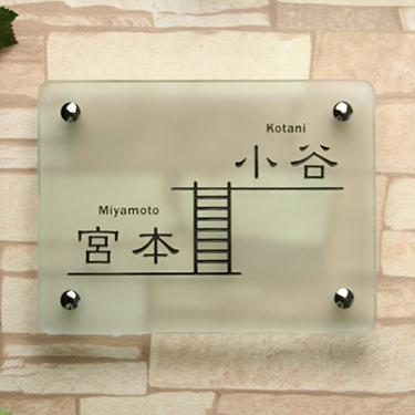 サンプル画像。表札の名前は Kotani 小谷 Miyamoto 宮本
