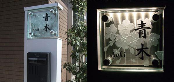 表札マイスター ART(アート)表札のお客様の施工例。お花のデザインは「サクラ」。