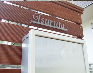 チタン表札シリーズ デザイン シンプルラインを 板状の柱に取り付けられたお客様の施工例