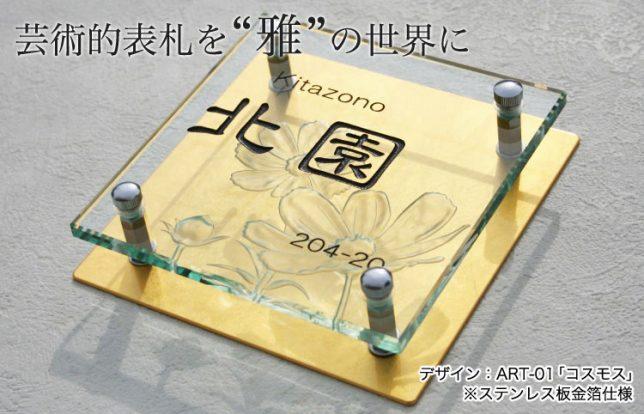 ART(アート)表札「コスモス」のステンレス板を、金箔仕様にしたサンプル画像。